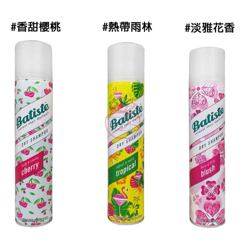 Batiste秀髮乾洗噴劑(櫻桃+熱帶雨林+花香)