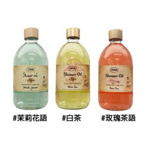 sabon沐浴油 (1)