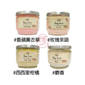 sabon磨砂膏600g組合 (2)