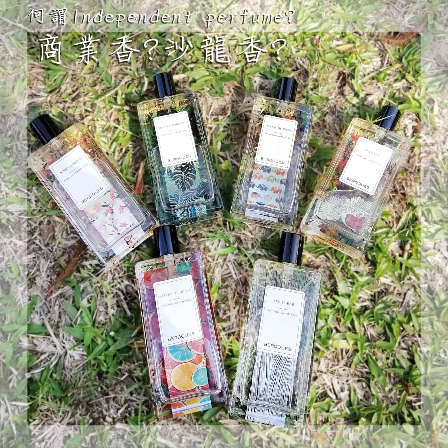 香水小知識-沙龍香與商業香的差異
